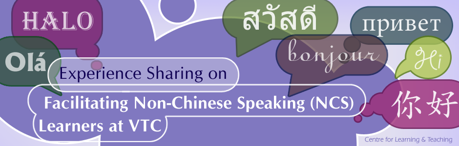 sharing_NCS_teaching